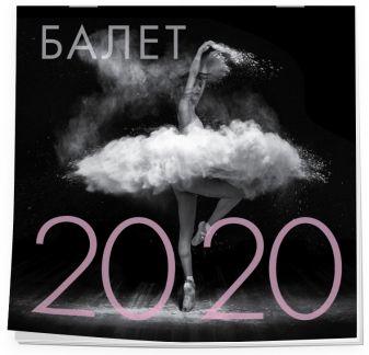Балет. Календарь настенный на 2020 год (300х300 мм)