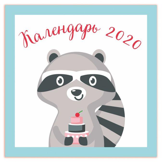 Еноты. Календарь настенный на 2020 год (300х300 мм)