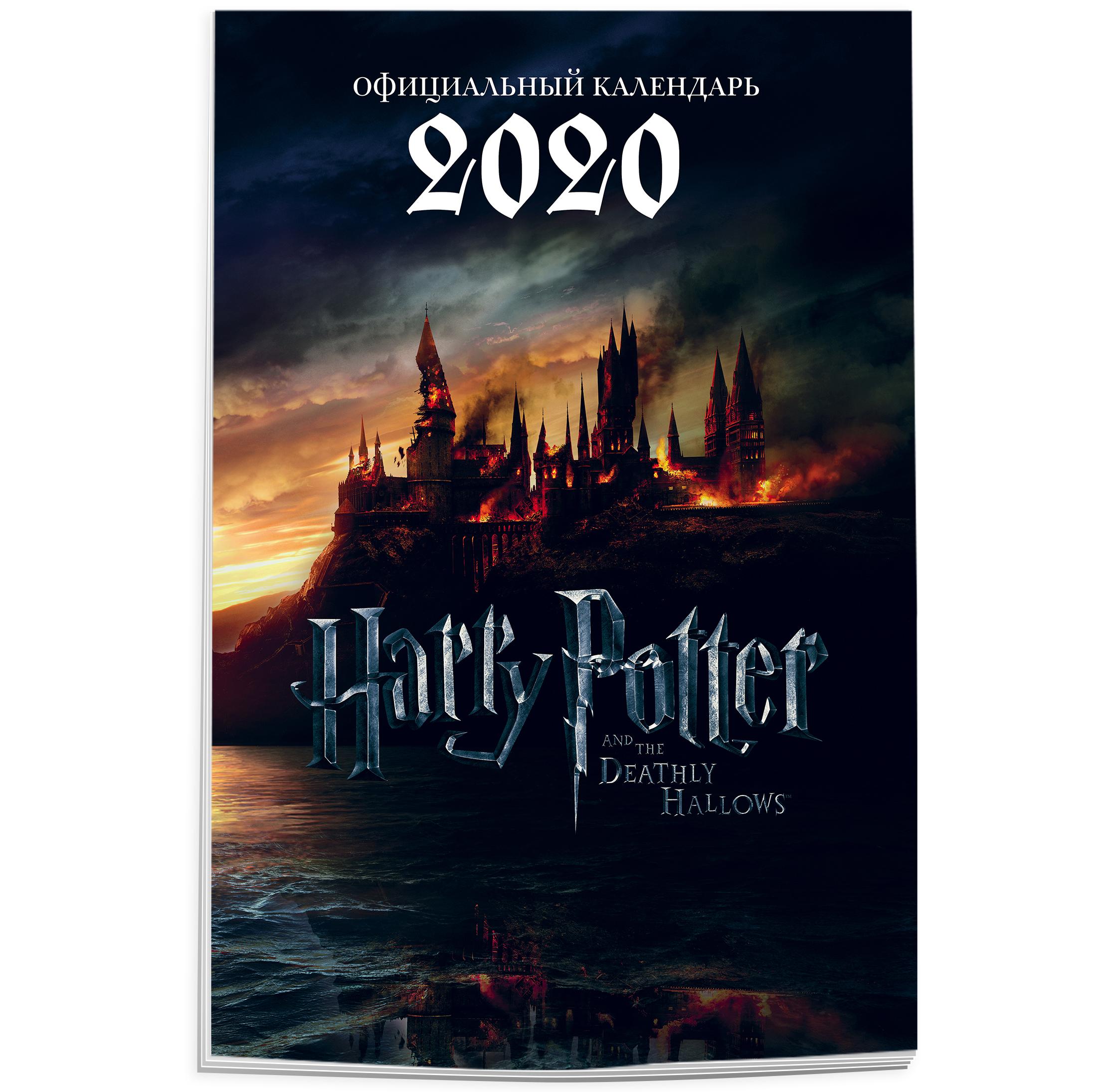 Гарри Поттер. Календарь настенный-постер на 2020 год (315х440 мм) гарри поттер календарь настенный на 2019 год постер