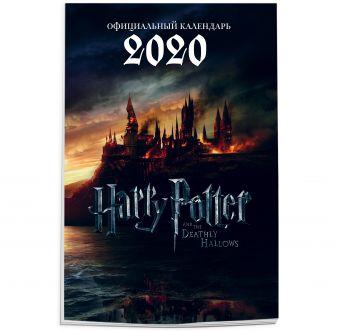 Гарри Поттер. Календарь настенный-постер на 2020 год (315х440 мм)