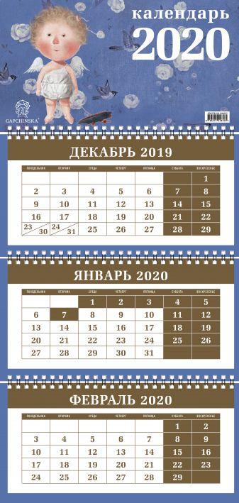 Е. Гапчинская - Гапчинская. Ангелы. Календарь настенный трехблочный на 2020 год (380х765 мм) обложка книги