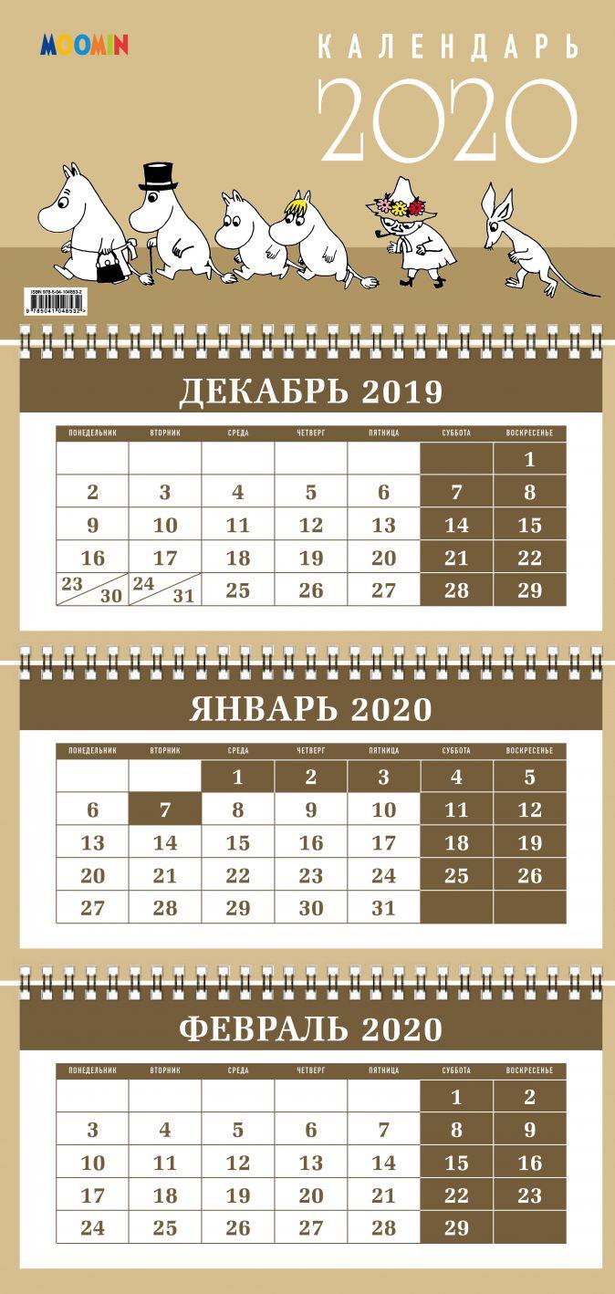 Муми-тролли. Календарь настенный трехблочный на 2020 год (380х765 мм)