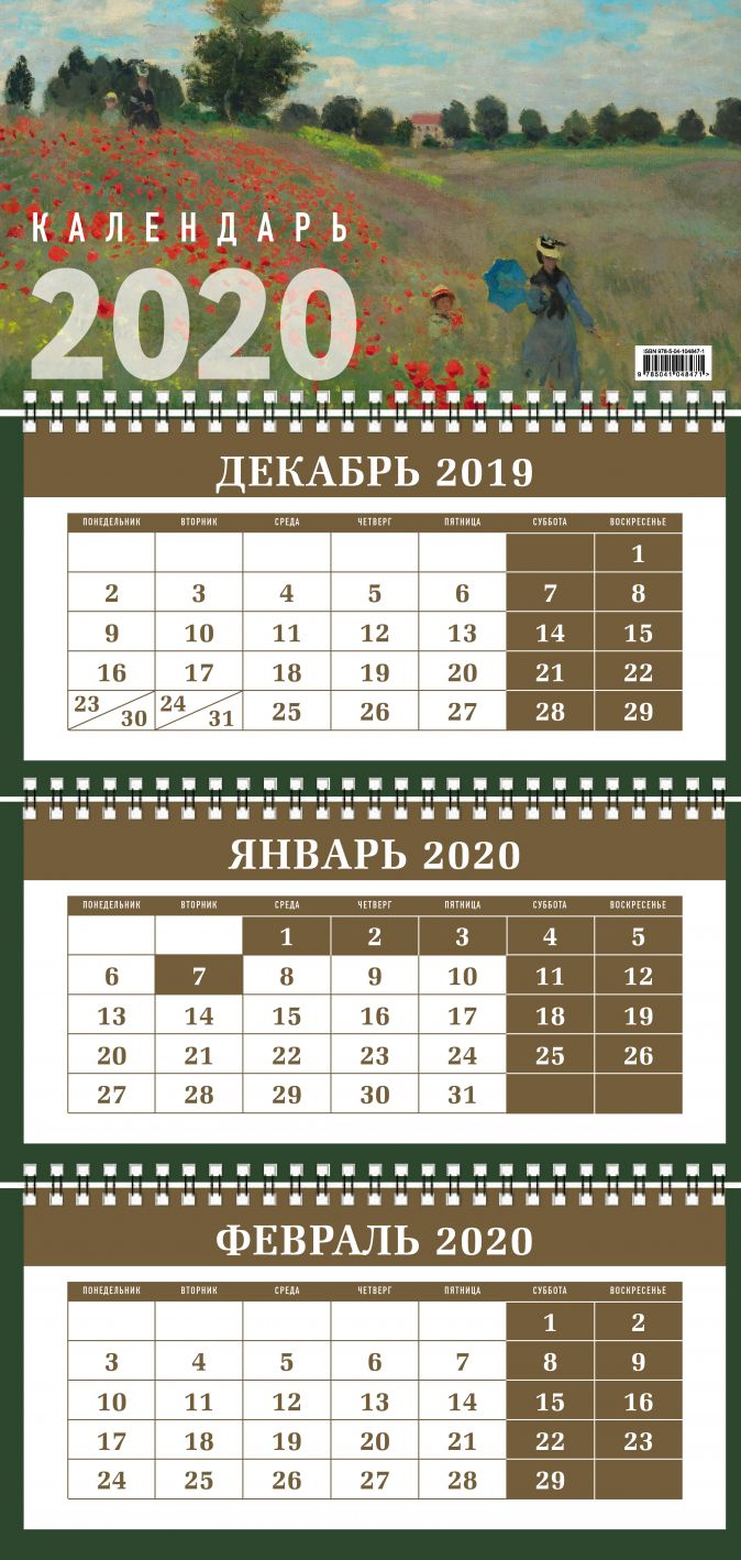 Импрессионисты. Календарь настенный трехблочный на 2020 год (380х765 мм)