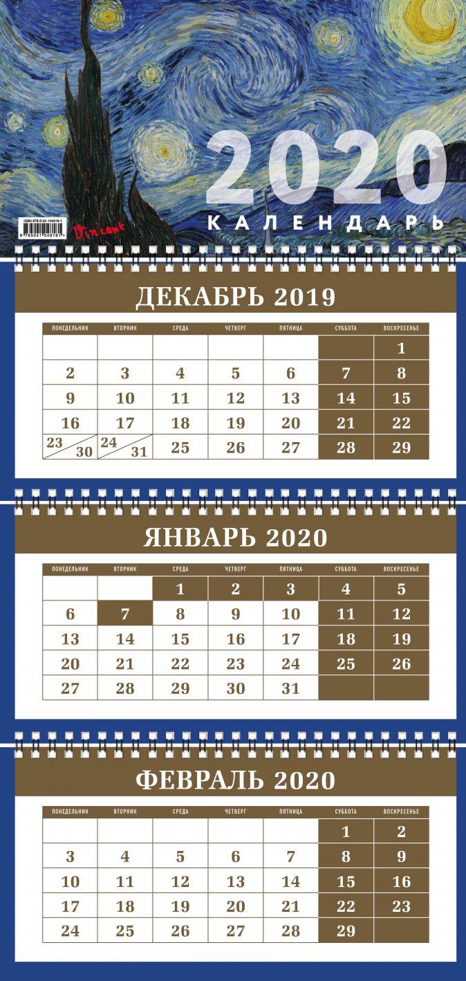 Ван Гог. Календарь настенный трехблочный на 2020 год (380х765 мм)