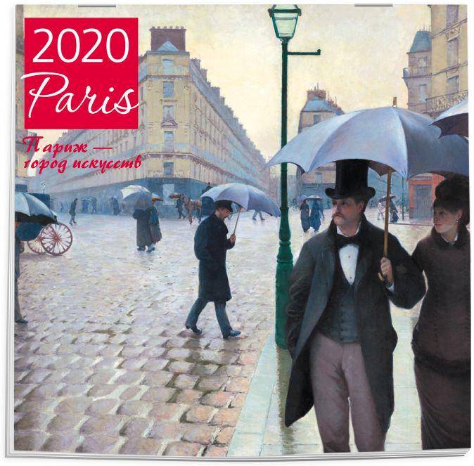 Париж - город искусств. Календарь настенный на 2020 год (300х300 мм)