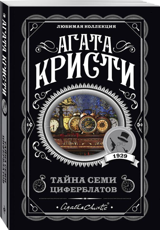 Агата Кристи - Тайна семи циферблатов обложка книги