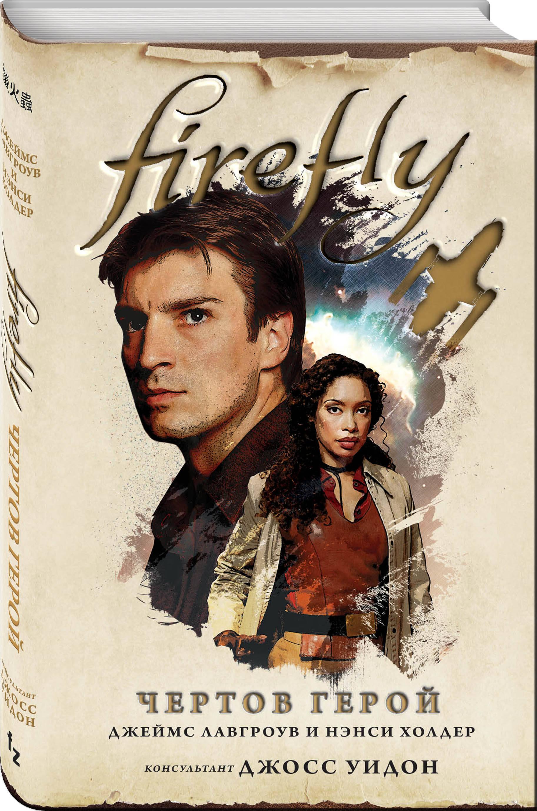 Нэнси Холдер, Джеймс Лавгроув Firefly. Чертов герой