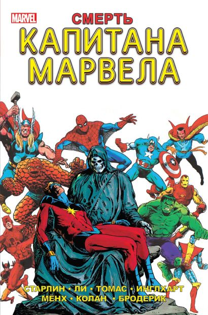 Смерть Капитана Марвела - фото 1