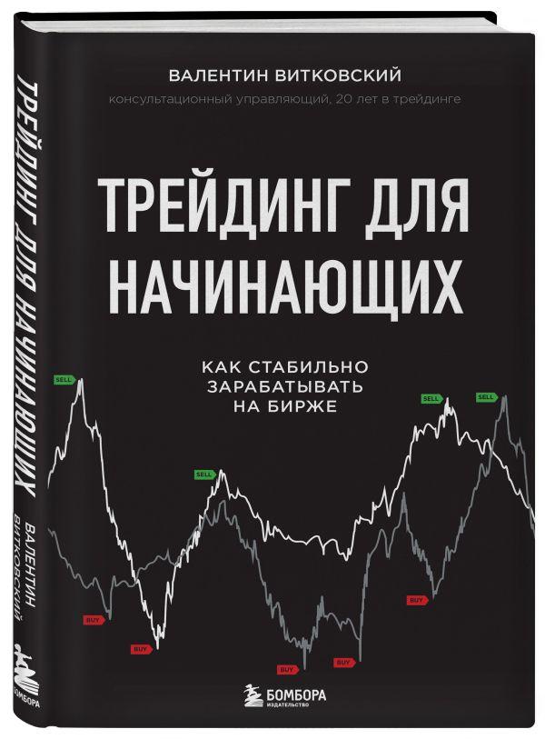 цена Витковский Валентин Евгеньевич Трейдинг для начинающих. Как стабильно зарабатывать на бирже онлайн в 2017 году