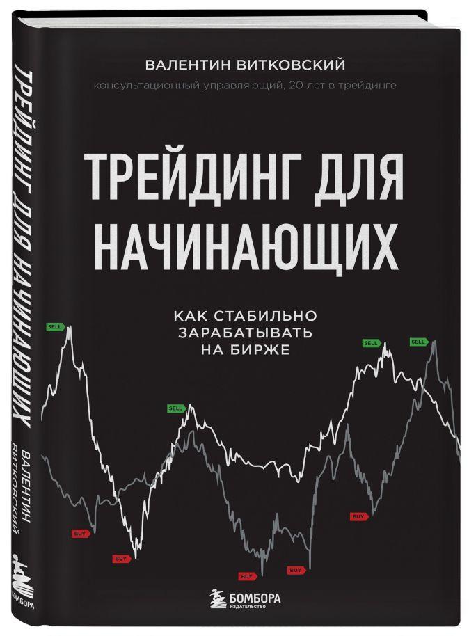 В. Е. Витковский - Трейдинг для начинающих. Как стабильно зарабатывать на бирже обложка книги