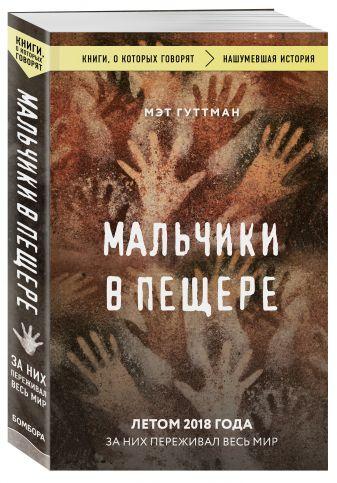 Мэт Гуттман - Мальчики в пещере обложка книги