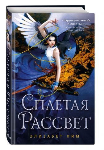 Элизабет Лим - Сплетая рассвет (#1) обложка книги