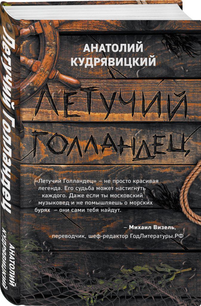 Анатолий Кудрявицкий - Летучий Голландец обложка книги