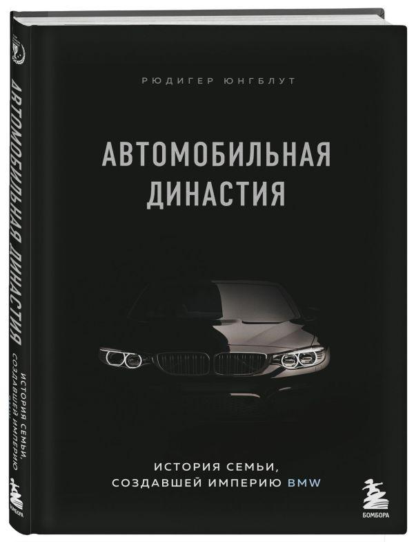 Автомобильная династия. История семьи, создавшей империю BMW ( Юнгблут Рюдигер  )