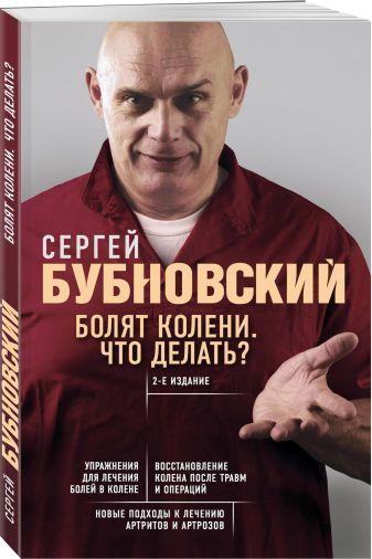 Сергей Бубновский - Болят колени. Что делать? 2-е издание обложка книги