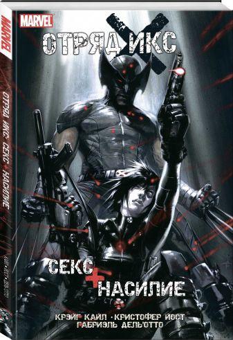 Кайл Крейг - Отряд Икс: Секс + Насилие обложка книги