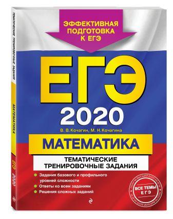 В. В. Кочагин, М. Н. Кочагина - ЕГЭ-2020. Математика. Тематические тренировочные задания обложка книги