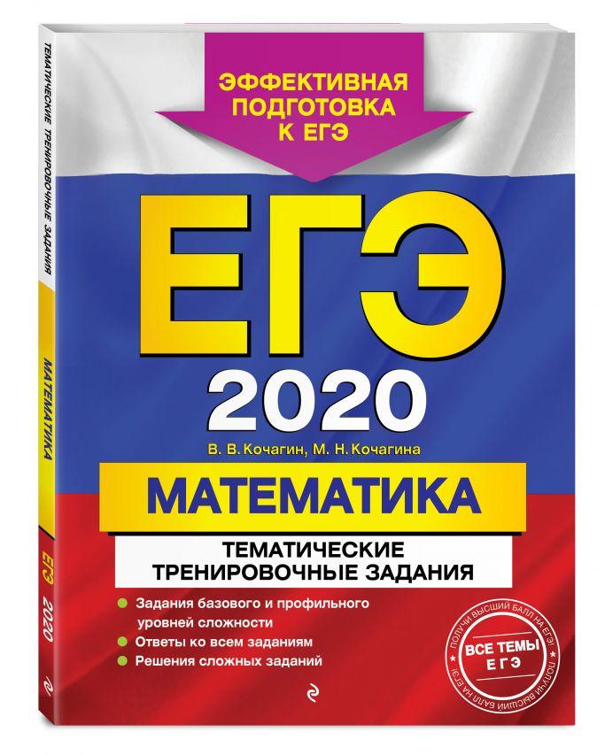 ЕГЭ-2020. Математика. Тематические тренировочные задания В. В. Кочагин, М. Н. Кочагина