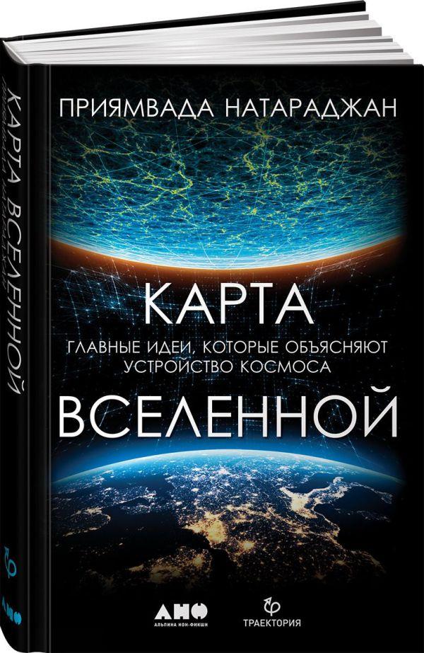 Натараджан П. Карта Вселенной. Главные идеи, которые объясняют устройство космоса