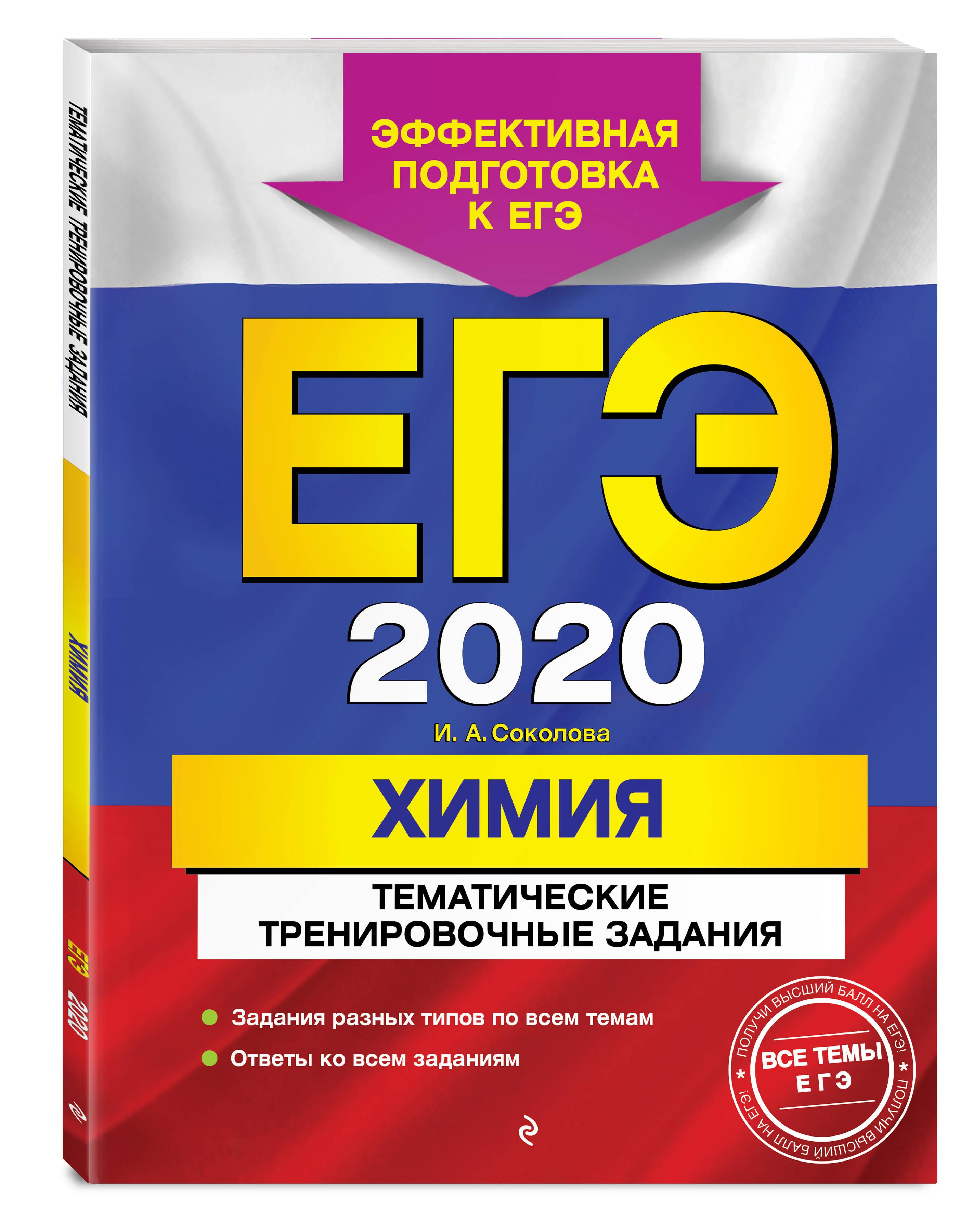все цены на И. А. Соколова ЕГЭ-2020. Химия. Тематические тренировочные задания онлайн