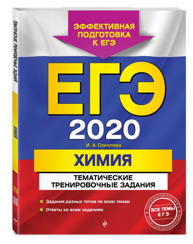 И. А. Соколова - ЕГЭ-2020. Химия. Тематические тренировочные задания обложка книги