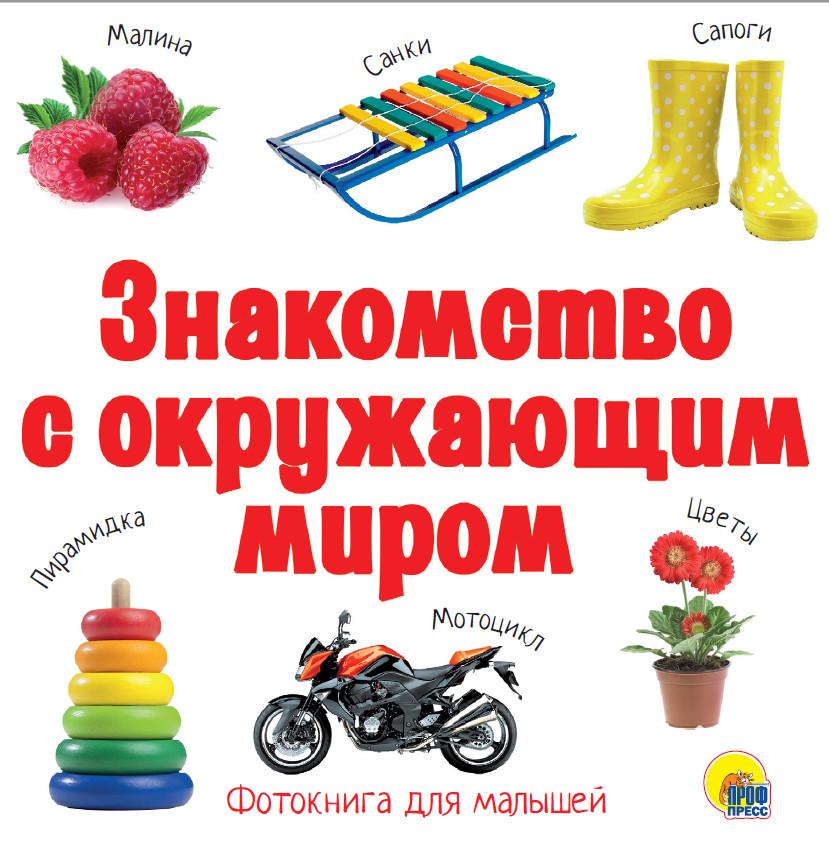 ЦК 196х196 ЗНАКОМСТВО С ОКРУЖАЮЩИМ МИРОМ