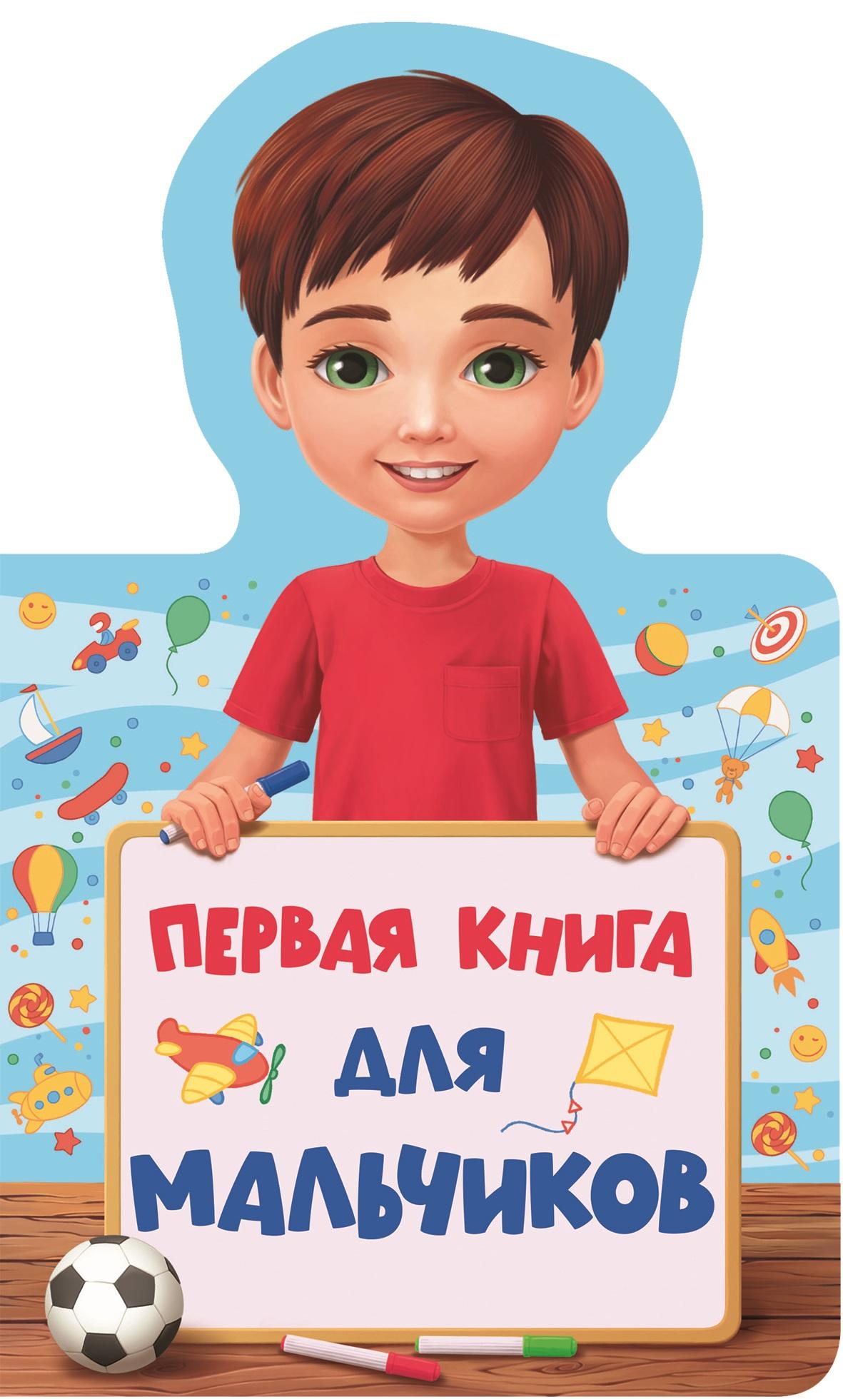 КНИЖКА ДЛЯ МАЛЫШЕЙ. ПЕРВАЯ КНИГА ДЛЯ МАЛЬЧИКОВ первая книжка с наклейками для мальчиков