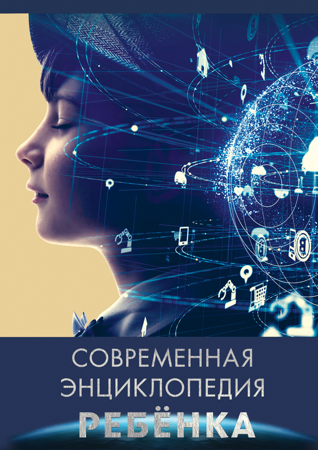 СОВРЕМЕННАЯ ЭНЦИКЛОПЕДИЯ РЕБЕНКА пухл. обл. глянц. ламин. тиснение 240х340 компьютер