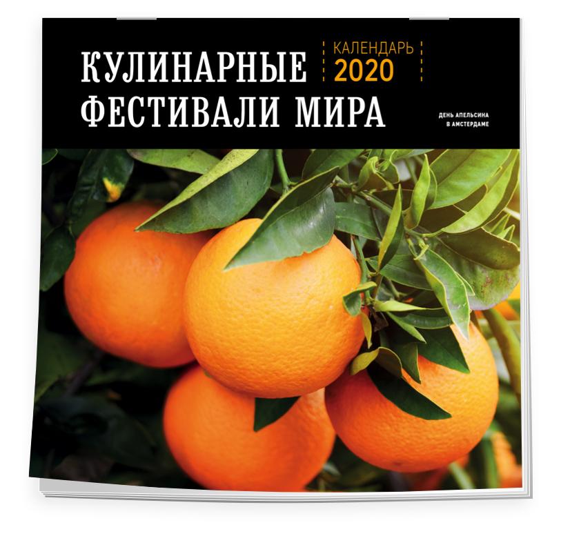 Фото - Кулинарные фестивали мира. Календарь настенный на 2020 год (300х300) м 300х300