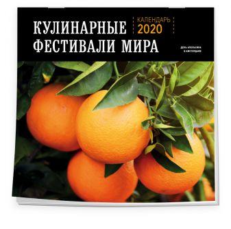 Кулинарные фестивали мира. Календарь настенный на 2020 год (300х300)