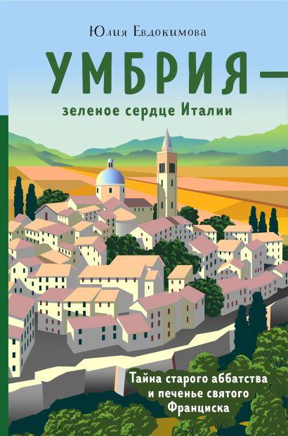 Умбрия - зеленое сердце Италии. Тайна старого аббатства и печенье святого Франциска - фото 1
