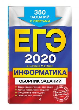 Е. М. Зорина, М. В. Зорин - ЕГЭ-2020. Информатика. Сборник заданий: 350 заданий с ответами обложка книги