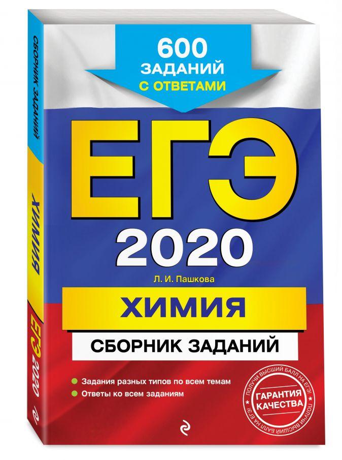 Л. И. Пашкова - ЕГЭ-2020. Химия. Сборник заданий: 600 заданий с ответами обложка книги