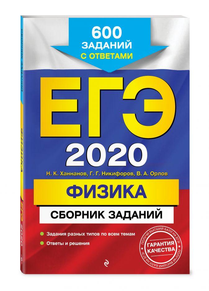 ЕГЭ-2020. Физика. Сборник заданий: 600 заданий с ответами Н. К. Ханнанов, Г. Г. Никифоров, В. А. Орлов