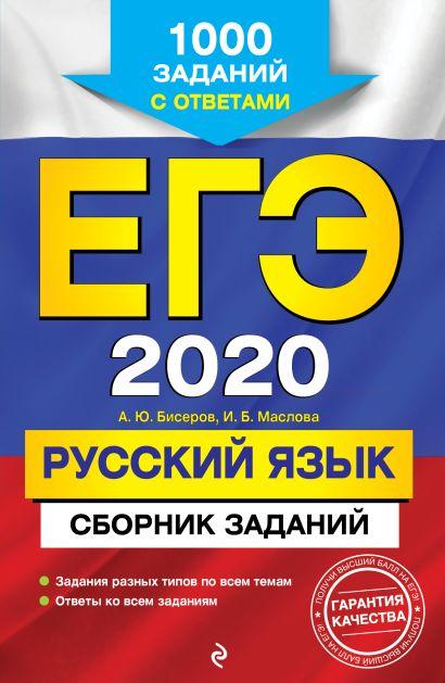 ЕГЭ-2020. Русский язык. Сборник заданий: 1000 заданий с ответами - фото 1