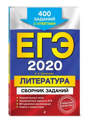 Е. А. Самойлова - ЕГЭ-2020. Литература. Сборник заданий: 400 заданий с ответами обложка книги