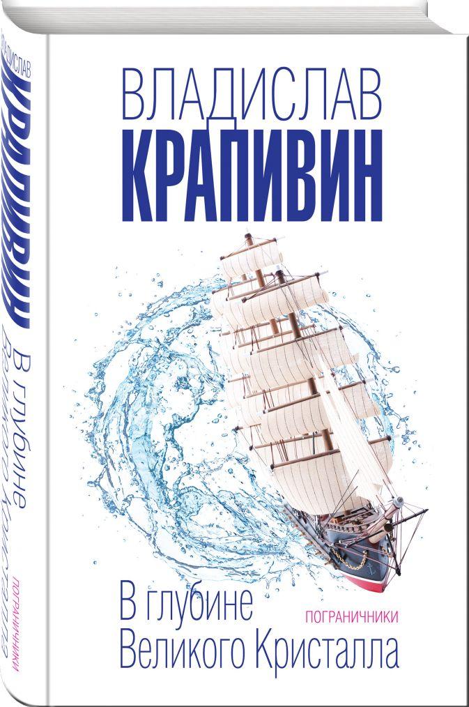 В глубине Великого Кристалла. Пограничники Владислав Крапивин