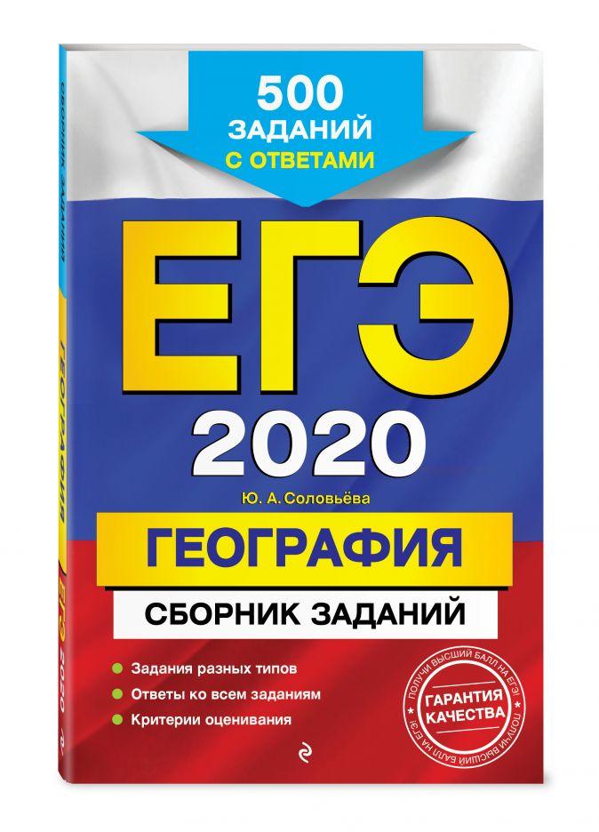 ЕГЭ-2020. География. Сборник заданий: 500 заданий с ответами Ю. А. Соловьева