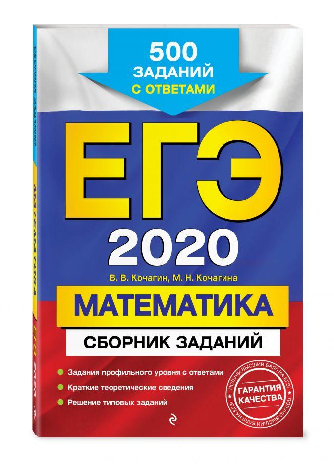 В. В. Кочагин, М. Н. Кочагина - ЕГЭ-2020. Математика. Сборник заданий: 500 заданий с ответами обложка книги