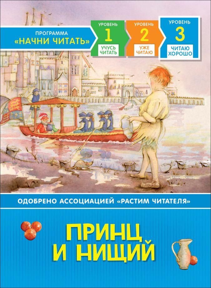 Дэвидсон С. - Принц и нищий обложка книги