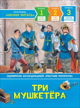 Ливин Р. - Три мушкетера обложка книги
