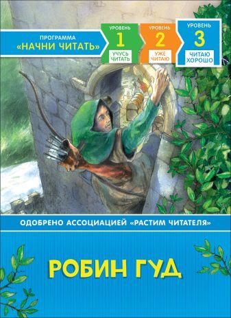 Джонс Р. Л. - Робин Гуд обложка книги