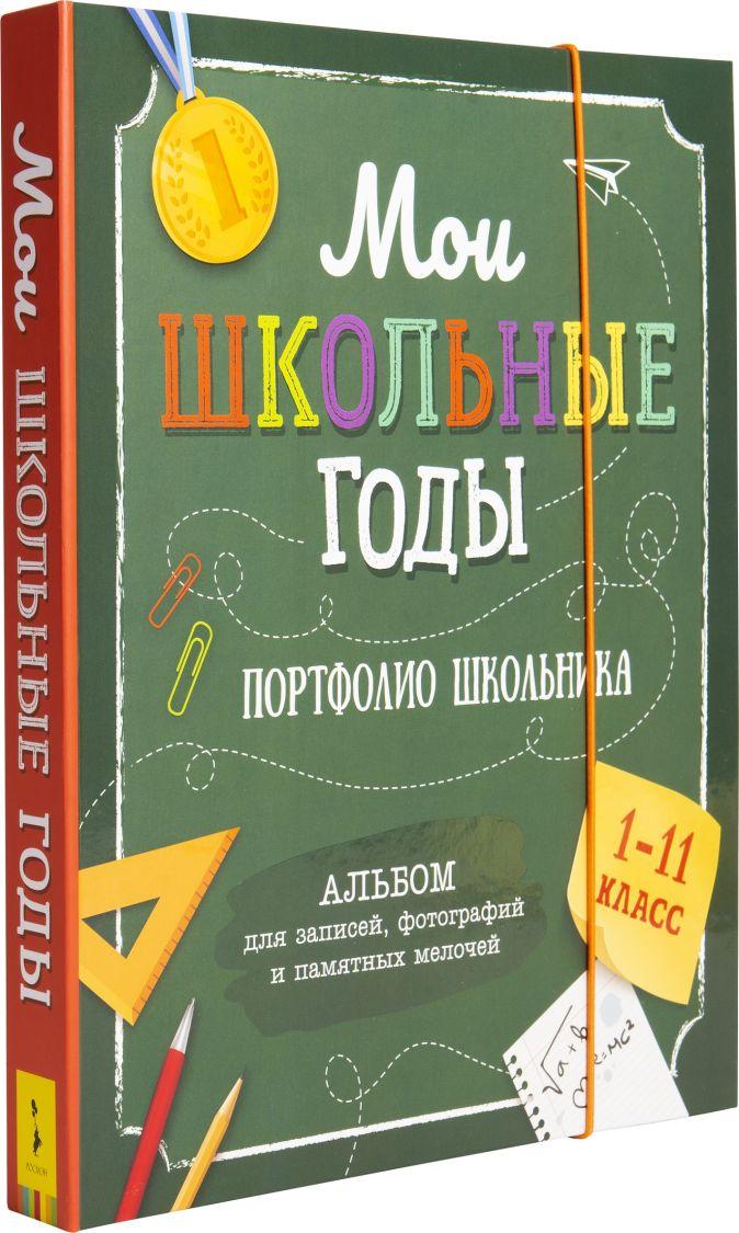 Мои школьные годы (Портфолио школьника) Евдокимова А. В.