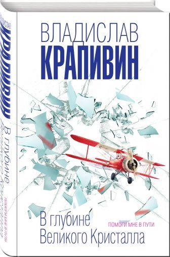 Владислав Крапивин - В глубине Великого Кристалла. Помоги мне в пути обложка книги