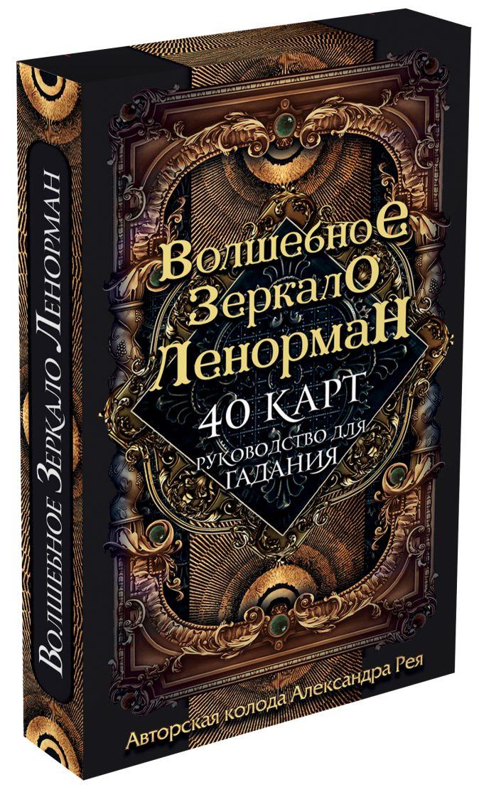 Александер Рей - Волшебное зеркало Ленорман. 40 карт и руководство для гадания в коробке обложка книги