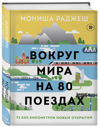 Мониша Раджеш - Вокруг мира на 80 поездах. 72 000 километров новых открытий обложка книги