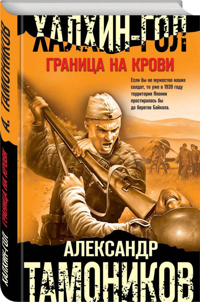 Халхин-Гол. Граница на крови Александр Тамоников