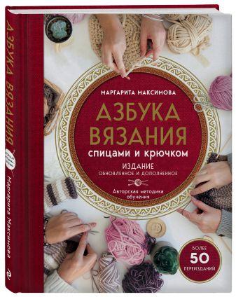 Маргарита Максимова - Азбука вязания. Издание обновленное и дополненное (новое оформление) обложка книги