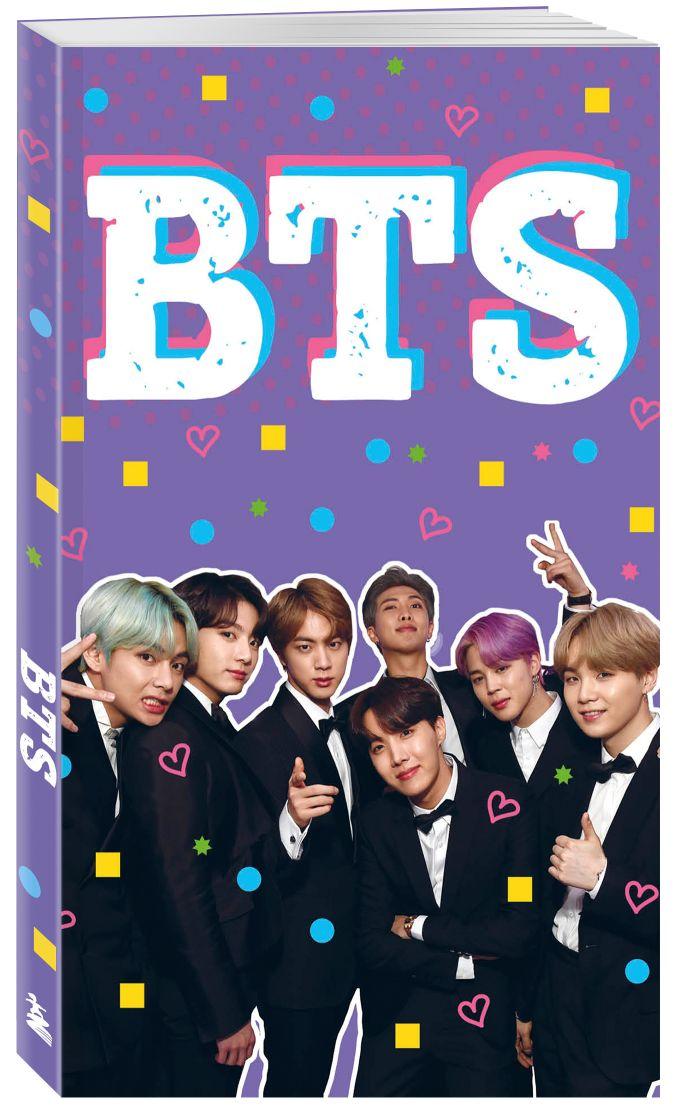 Блокнот BTS. Твой яркий проводник в корейскую культуру! (формат А5, мягкая обложка)