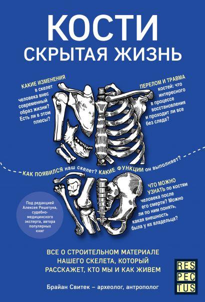 Кости: скрытая жизнь. Все о строительном материале нашего скелета, который расскажет, кто мы и как живем - фото 1